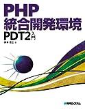 PHP統合開発環境 PDT2入門