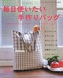 毎日使いたい手作りバッグ―手作りのバッグを持って、おでかけしよう (レディブティックシリーズ―ソーイング (2631))
