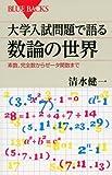 大学入試問題で語る数論の世界—素数、完全数からゼータ関数まで (ブルーバックス)