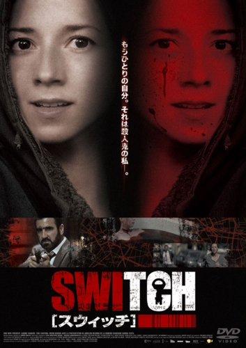 スウィッチ [DVD]