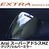 EXTRAミラーシールド【Arai スーパーアドシスMZ(SAMZ)】 クリア/シルバー 【MZ/MZ-F対応】