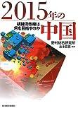 2015年の中国―胡錦濤政権は何を目指すのか