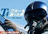 T-4ブルーを創った男 -Legend Of Blue Impulse- [DVD]