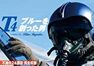 T-4ブルーを創った男 -Legend Of Blue Impulse- [DVD]