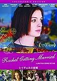 レイチェルの結婚 コレクターズ・エディション[DVD]