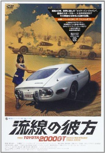 流線の彼方 THE TOYOTA 2000GT DOCUMENTARY 1965-1970 (<DVD>)