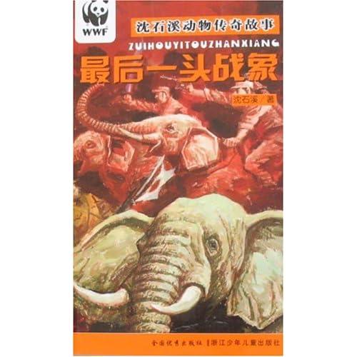 沈石溪动物传奇故事:最后一头战象/沈石溪:图书比价