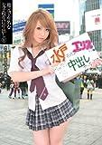 地元で有名な女子校生に中出し8 [DVD]