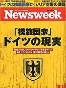 Newsweek (ニューズウィーク日本版) 2015年 10/13 号 [「模範国家」ドイツの現実]