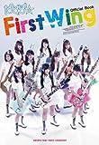 オフィシャルブック ぱすぽ☆ First Wing