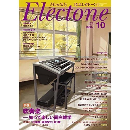 月刊エレクトーン 2016年10月号