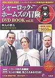 シャーロック・ホームズの冒険DVD BOOK vol.11 (宝島MOOK) (DVD付)