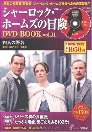 シャーロック・ホームズの冒険DVD BOOK vol.11