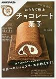 小山進直伝! おうちで極上 チョコレート菓子 (NHKまる得マガジン)