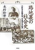 路地裏の社会史―大阪毎日新聞記者・村嶋歸之の軌跡