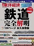 週刊 東洋経済 増刊 鉄道完全解明 2010年 7/9号 [雑誌]