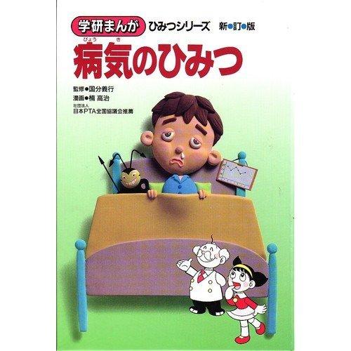 病気のひみつ (学研まんがひみつシリーズ 44)