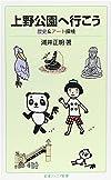 上野公園へ行こう―歴史&アート探検 (岩波ジュニア新書 803)