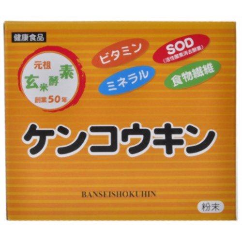 ケンコウキン 粉末 2.5g90包