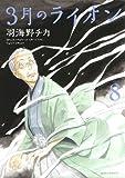 3月のライオン 8  手帳付限定版 (ジェッツコミックス)