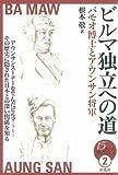 ビルマ独立への道: バモオ博士とアウンサン将軍 (15歳からの「伝記で知るアジアの近現代史」シリーズ)