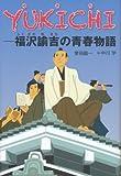YUKICHI-福沢諭吉の青春物語 (くもんの児童文学)