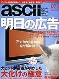 月刊 ascii (アスキー) 2008年 07月号 [雑誌]