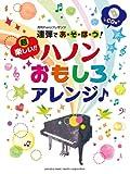 月刊Pianoプレゼンツ 連弾であ・そ・ぼ・う! 超楽しい!! ハノンおもしろアレンジ♪CD付