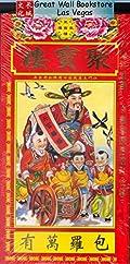 Chinese Almanac (Tong Sheng or Tung Shing) - Chinese Edition, NO English