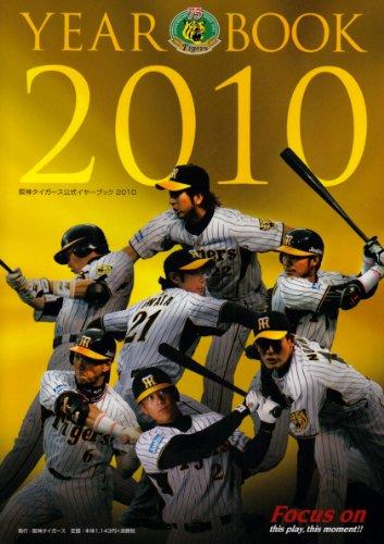 阪神タイガース公式イヤーブック 2010