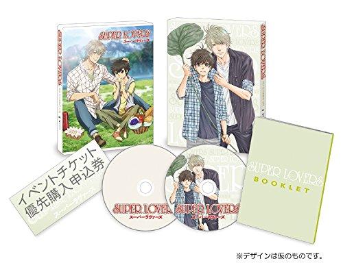 SUPER LOVERS 第1巻 限定版 [DVD]