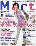 Mart (マート) 2010年 06月号 [雑誌]