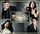 ファッション王 韓国ドラマOST (SBS) (韓国盤)