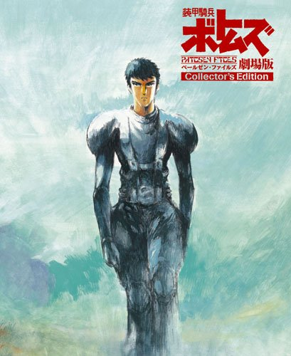 装甲騎兵ボトムズ ペールゼン・ファイルズ 劇場版 Collector's Edition <初回限定生産> [Blu-ray]