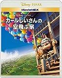 カールじいさんの空飛ぶ家 MovieNEX[Blu-ray/ブルーレイ]