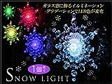 スノーライト LEDイルミネーション(雪の結晶)グラデーションで次々に色が変化 窓ガラスに 1個売り 屋内用 冬の窓辺をムーディーに演出してくれます♪クリスマスイルミ