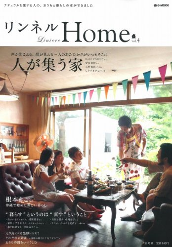リンネルHome vol.4 (e-MOOK)