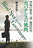 警視庁捜査二課・郷間彩香 ガバナンスの死角 (「このミス」大賞シリーズ)