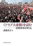〈アラブ大変動〉を読む――民衆革命のゆくえ