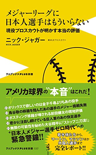 メジャーリーグに日本人選手はもういらない - 現役プロスカウトが明かす本当の評価 - (ワニブックスPLUS新書)