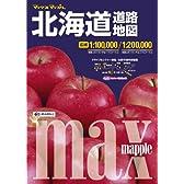 マックスマップル 北海道 道路地図 (ドライブ 地図 | マップル)
