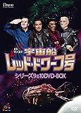 宇宙船レッド・ドワーフ号 シリーズ9 & 10 DVD-BOX