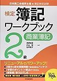 検定簿記ワークブック/2級商業簿記