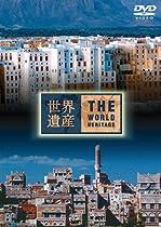 世界遺産 THE WORLD HERITAGE イエメン編 [DVD]