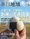 季刊地域第20号 2015年 2月号 [雑誌]