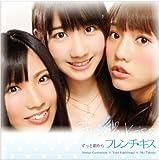 ずっと 前から(ジャケットB)(DVD付)