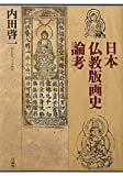 日本仏教版画史論考