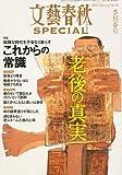 文藝春秋 SPECIAL (スペシャル) 2011年 04月号 [雑誌]