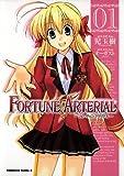 FORTUNE ARTERIAL(1) (角川コミックス・エース)
