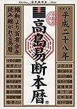 高島易断本暦 平成二十八年